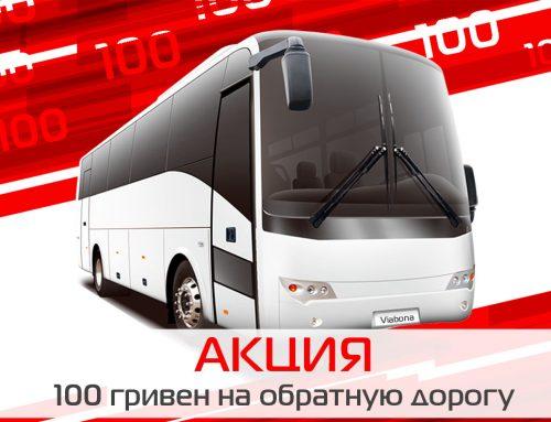 Акция «100 гривен на обратную дорогу»